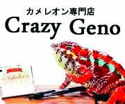 Crazy Geno